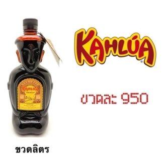 kahlua doll 1 L ลิเคียว (ก่อนอาหาร) liquor