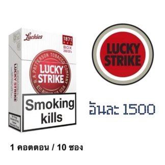 lucky strike  บุหรี cigarette