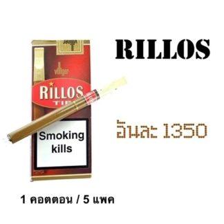rillos  บุหรี cigarette (1cott/5pack)