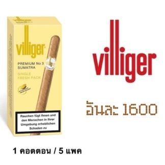 villiger no3  บุหรี cigarette